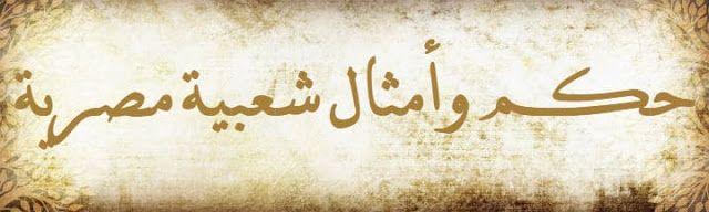 حكم وأمثال شعبية مصرية Popular Proverbs Egyptian Arabic Calligraphy