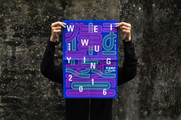 衛武營2016半年刊衛武營國家藝術文化中心,為荷蘭建築師法蘭韾.侯班 Francine Houben 打造,外觀宛如一尾大魟魚,流暢的弧度滑入地面。建築的設計靈感來自附近的老榕樹群,樹蔭間光影斑駁,虛實互映, 因此醞釀了衛武營富於穿透感、呼吸節奏的「有機」造型。 衛武營三個漢字造型是由,建築的設計靈感衍生而成,火的構成表現著衛武營的流暢弧度,並且利用著兩個顏色的圓點交疊表現樹蔭間光影斑駁的景致,配色也較為大膽如同衛武營前衛建築體。WEIWUYIN 2016 Program GuideSur…