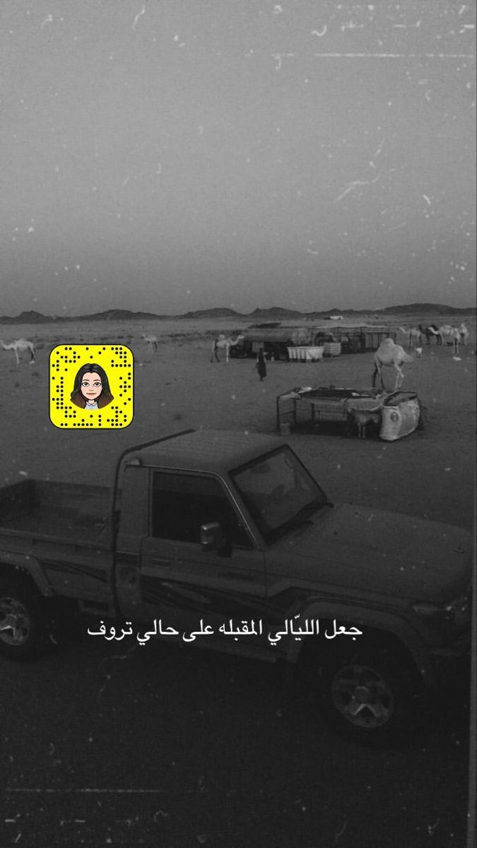 Snap C82il Arabic Quotes
