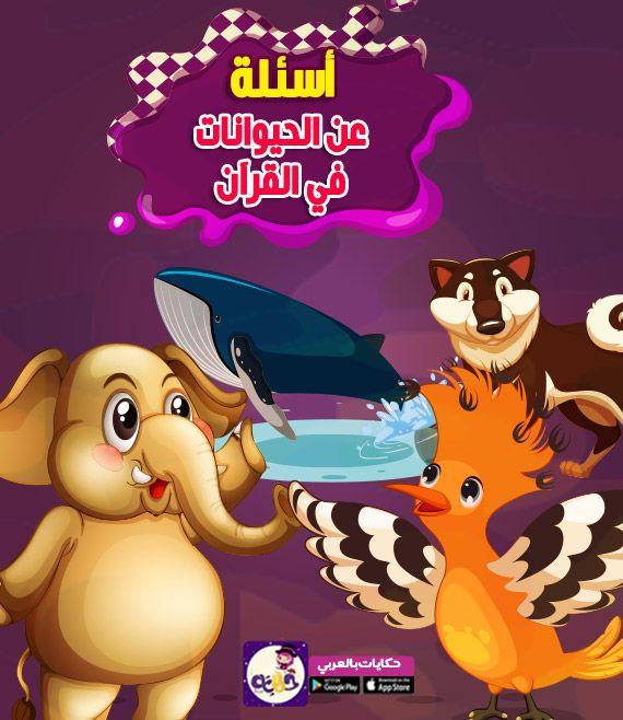 اسئلة عن الحيوانات في القرآن اسئلة واجوبة للأطفال Movie Posters Art Poster