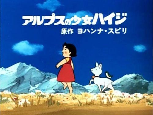 ・アルプスの少女ハイジ『Heidi, Girl of the Alps』・ Opening Screen... ・  世界名作劇場 「World Masterpiece Theater」・ 1974 ・ Original run: January 6, 1974 – December 29, 1974 ・ 52 Episodes