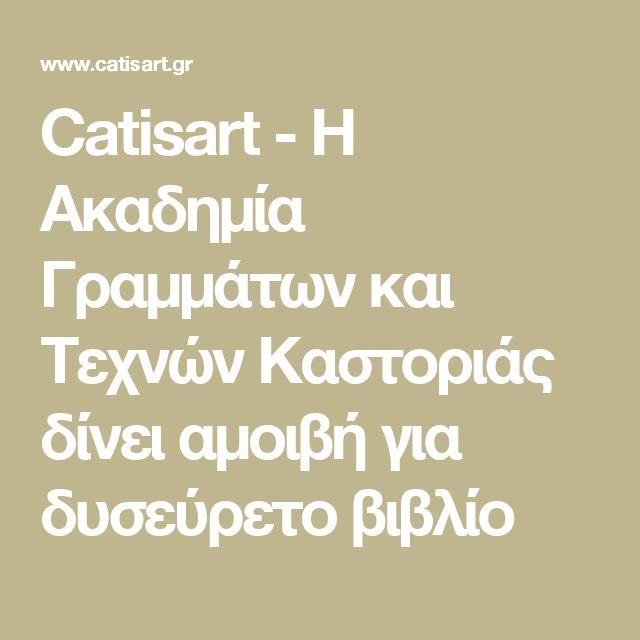 Catisart - Η Ακαδημία Γραμμάτων και Τεχνών Καστοριάς δίνει αμοιβή για δυσεύρετο βιβλίο