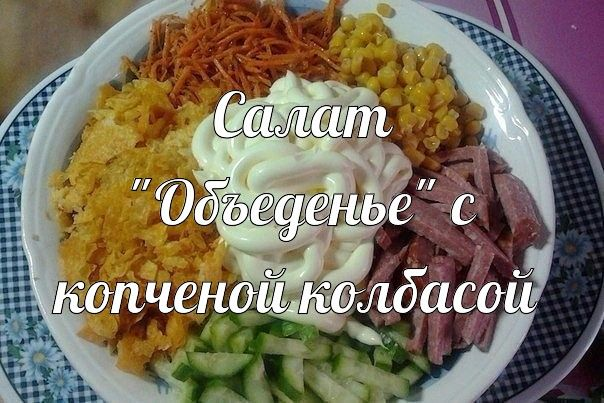 салат с огурцом кукурузой колбасой