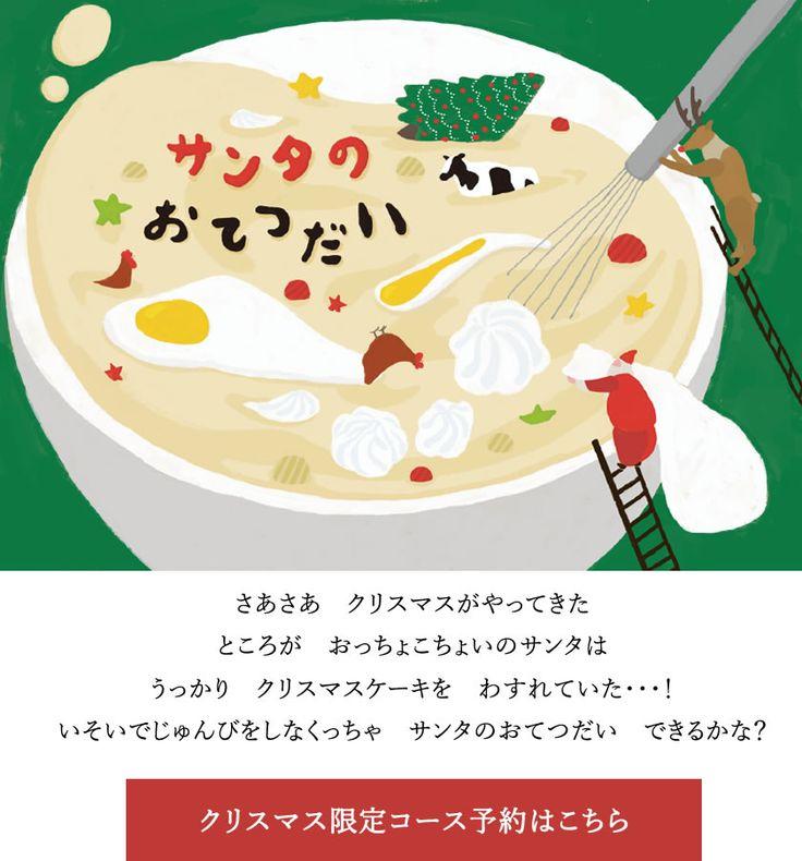 100本のスプーンはコドモがオトナに憧れて、オトナがコドモゴコロを思い出す。そんな思いを叶えられるファミリーレストランです。東京・二子玉川と神奈川・あざみ野の2店舗展開しております。