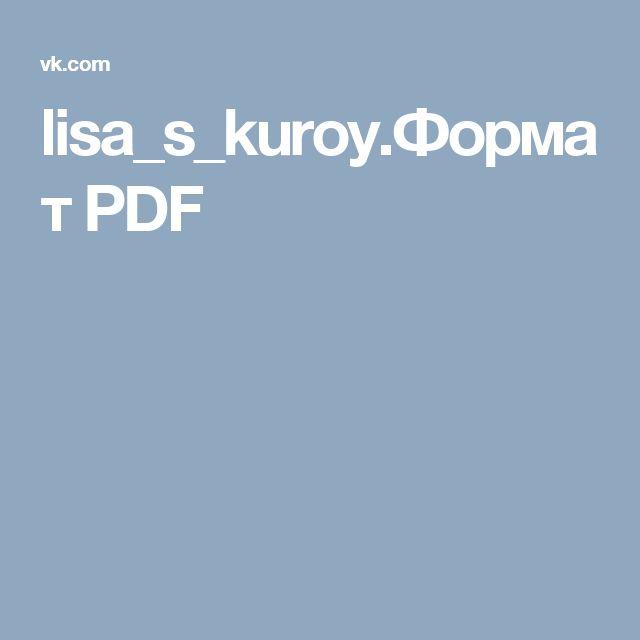lisa_s_kuroy.Формат PDF