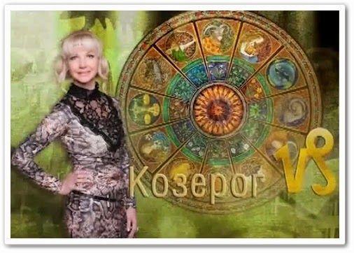 Козерог - Через тернии к звездам гороскоп