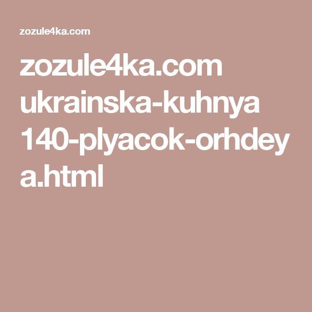 zozule4ka.com ukrainska-kuhnya 140-plyacok-orhdeya.html