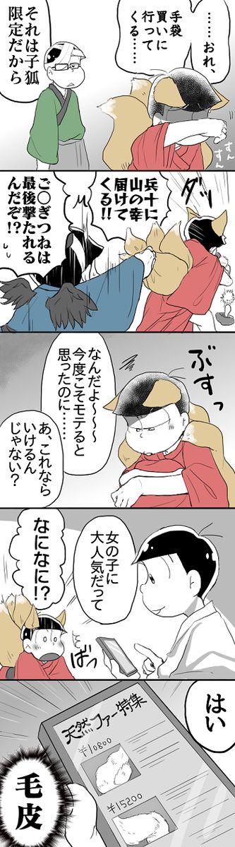 【妖怪松】『お狐長男様の誤算』(おそまつさん)