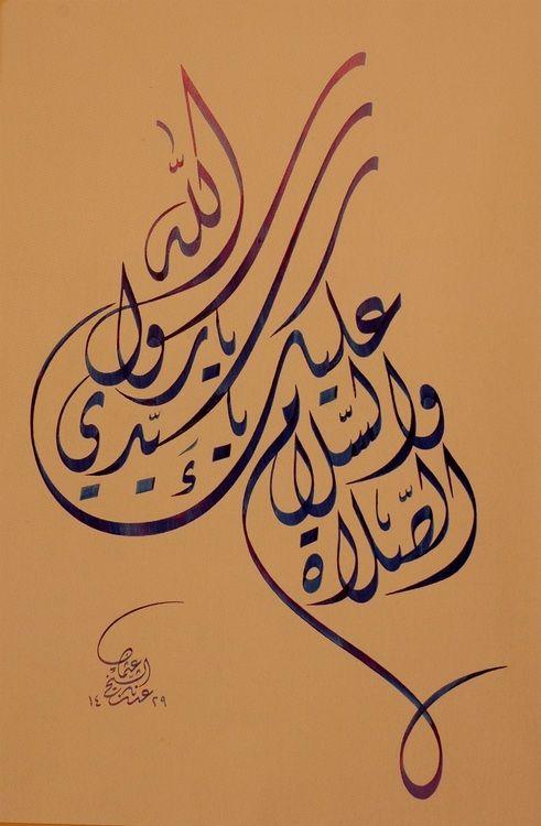 calligraphy of عدنان الشيخ عثمان