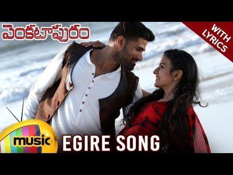 Egire Full Song With Lyrics | Venkatapuram Movie Songs | Rahul | Achu | ...