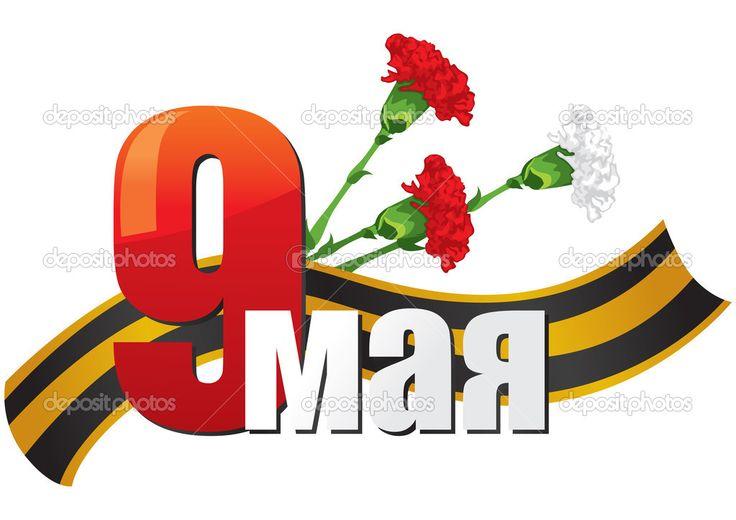 9 Мая - день победы - Стоковая иллюстрация: 10259622