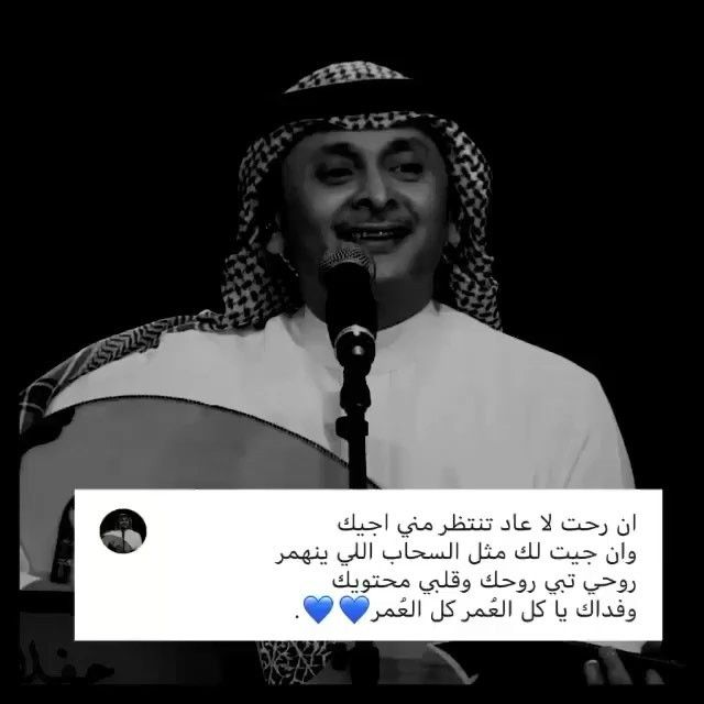 وان جيتلك مثل السحاب الي تنهمر عبدالمجيد عبدالله Funny Arabic Quotes Arabic Quotes Beautiful Arabic Words