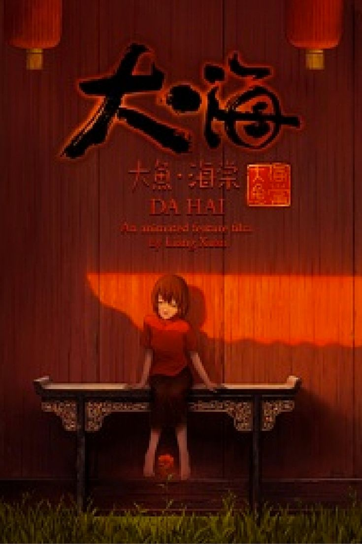 Da Yu Hai Tang, Big Fish & the flowing crabapple, summer anime movies 2016, upcoming animation movies