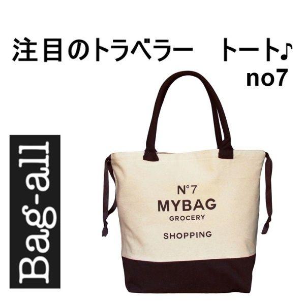 bag all バッグオール ニューヨーク の トラベラー トートバッグ WORLD TRAVELLER TOTE BAG NO 7 SHOPPING キャンバス バック エコバッグ 折り畳み 布 ブランド