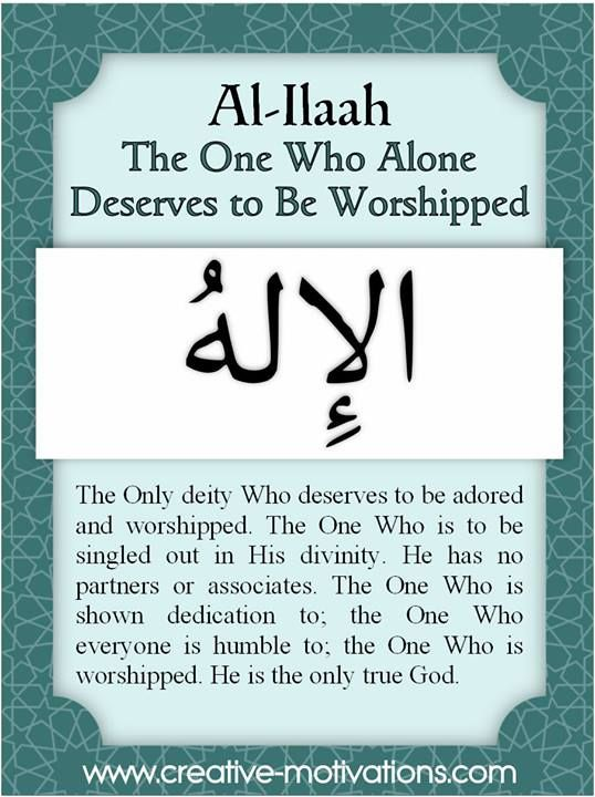 The 99 Countdown-- Day 86: Al Ilaah. Follow on Facebook: http://on.fb.me/O4NQE7 --or-- http://on.fb.me/1hZhhCF