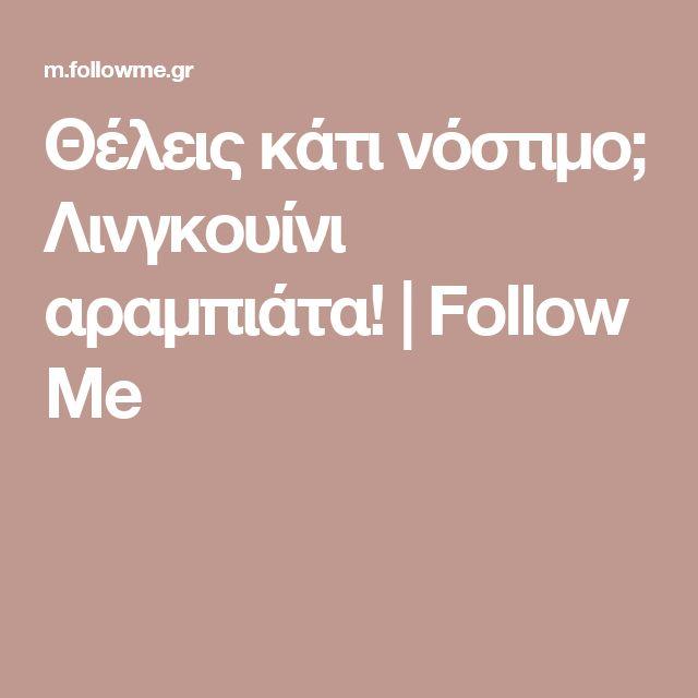 Θέλεις κάτι νόστιμο; Λινγκουίνι αραμπιάτα!   Follow Me