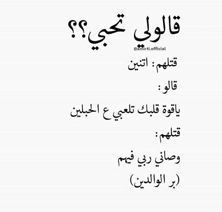 Pin By Naseeha On Arabic Quotes Arabic Quotes Quotes Facebook Posts
