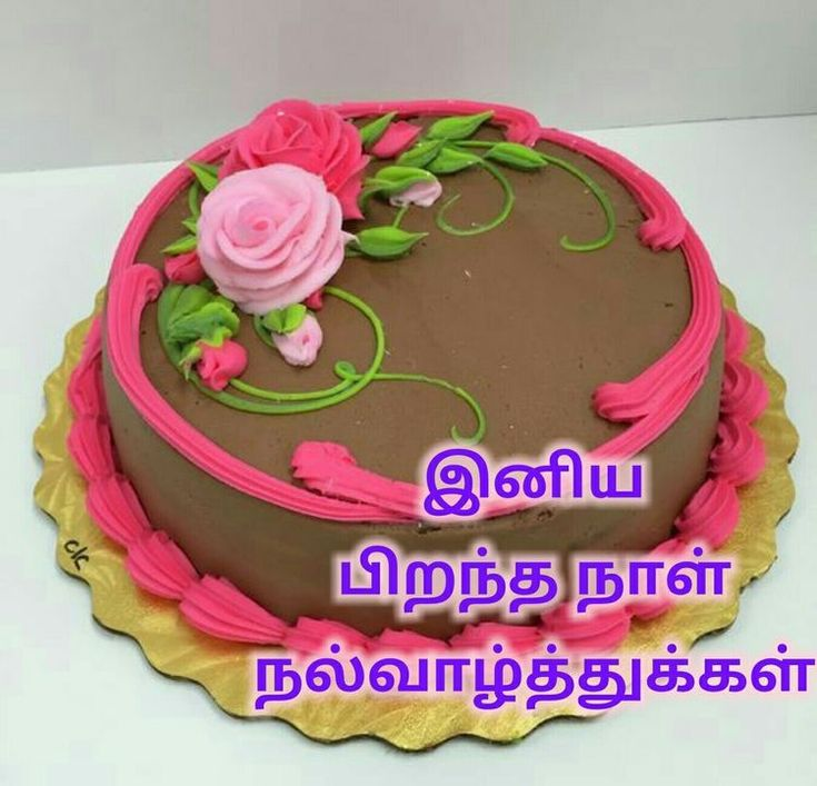 Pin on Happy birthday in tamil
