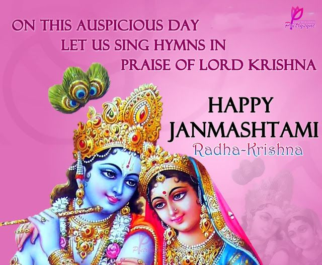 Poetry: Krishna Janmashtami Greeting Card with Quotes