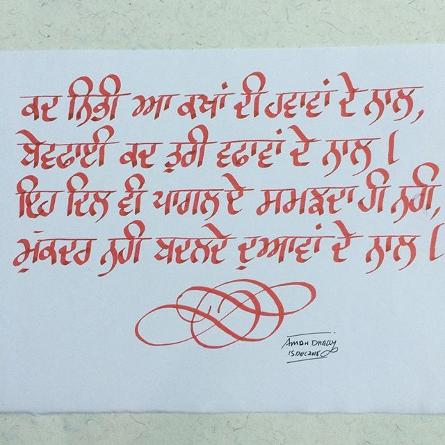 ... | Gurmukhi Calligraphy By Me | Pinterest | Photos, Instagram and App