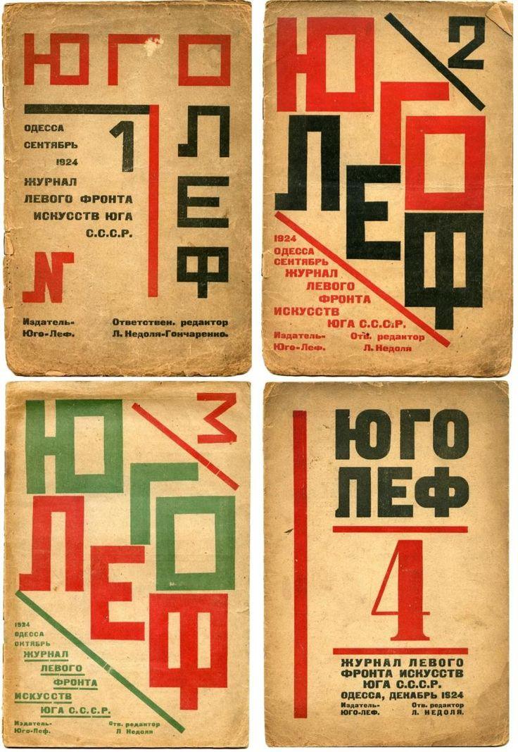 """Alexander Rodchenko, couvertures pour la revue d'avant-garde soviétique """"LEF (Levyi Front Iskusstv - Front gauche des Arts)"""", cofondée par Vladimir Maïakovski Ossip Brik, 1924-1925"""