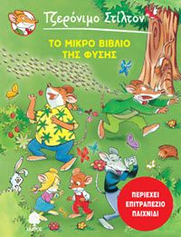 Ένα ευχάριστο και διασκεδαστικό βιβλίο για τη φύση με πρωταγωνιστή τον Τζερόνιμο Στίλτον. Με αφορμή μια επίσκεψή του στη φύση ο Τζερόνιμο Στίλτον εισάγει τα παιδιά σε έννοιες σχετικές με τη ζωή στη φύση. Μαθαίνουμε για την ενέργεια και την εξοικονόμησή της, για την ανακύκλωση, την οικολογία, τον αέρα και το νερό.