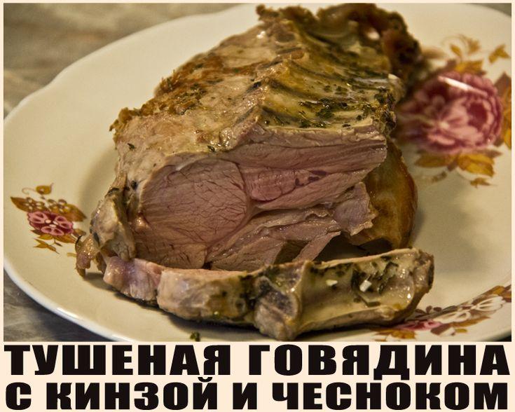 Тушеная говядина с кинзой и чесноком - это простой и недорогой способ достичь некоторого разнообразия в мясоедении. В принципе, это - один из вариантов ...