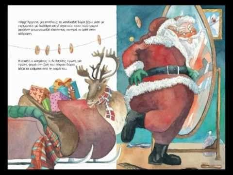Η μπουγάδα του Άϊ Βασίλη - Χριστουγεννιάτικο Παραμύθι