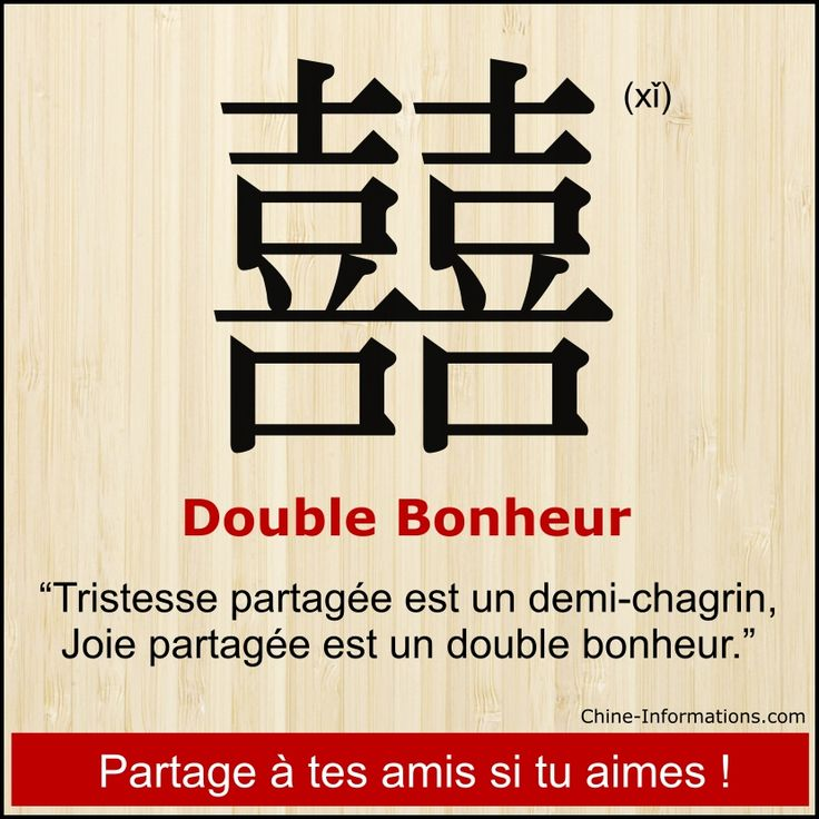 """double bonheur"" en chinois"