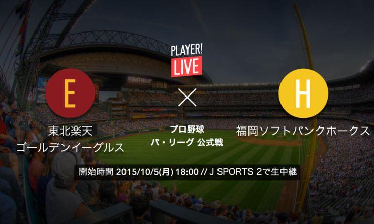 【Player! LIVE】東北楽天ゴールデンイーグルスvs福岡ソフトバンクホークス/プロ野球パ・リーグ公式戦 - Player! (プレイヤー)