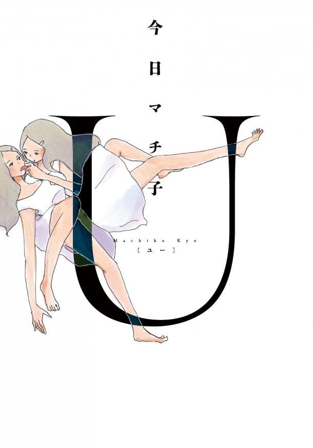 コミックナタリー - 今日マチ子がサイン会&原画展、みかこさん6巻とU発売で