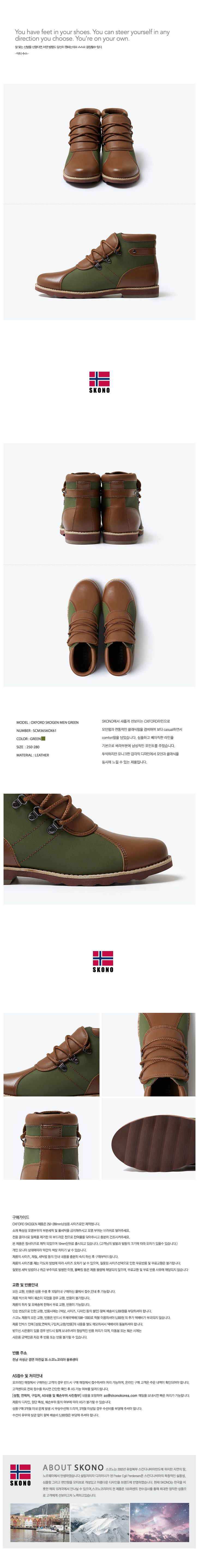 SKONO OXFORD SKOGEN MEN GREEN