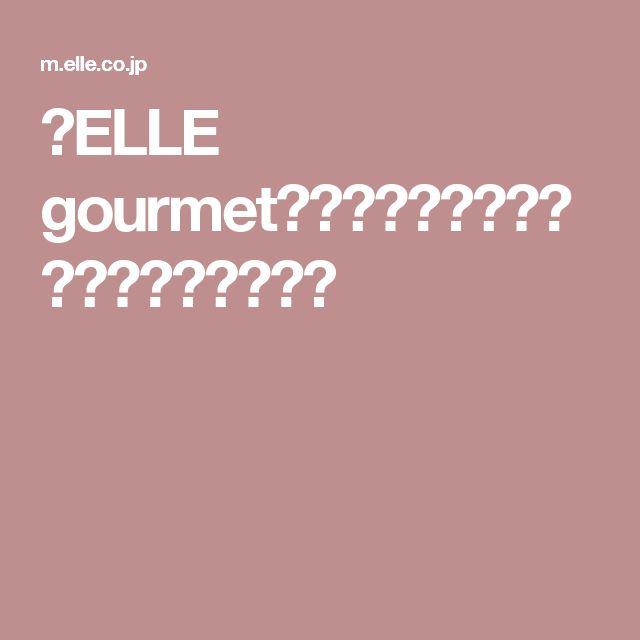 【ELLE gourmet】コンビーフレシピ|エル・オンライン