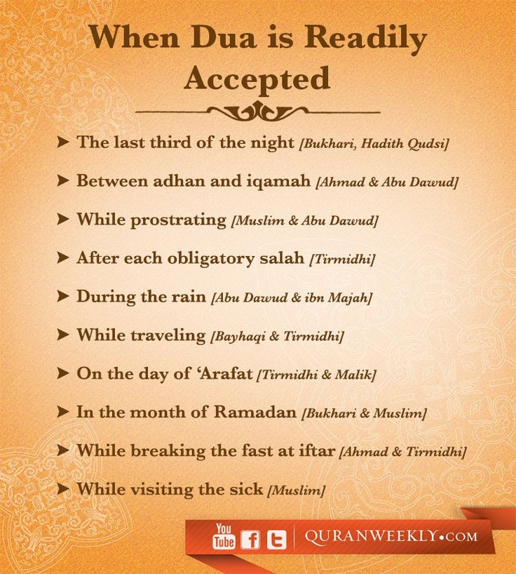 when dua is readily accepted