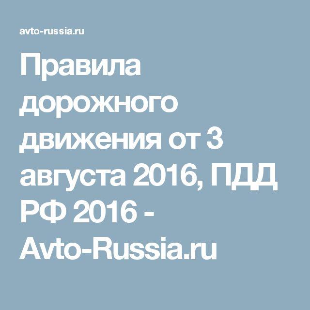 Правила дорожного движения от 3 августа 2016, ПДД РФ 2016 - Avto-Russia.ru