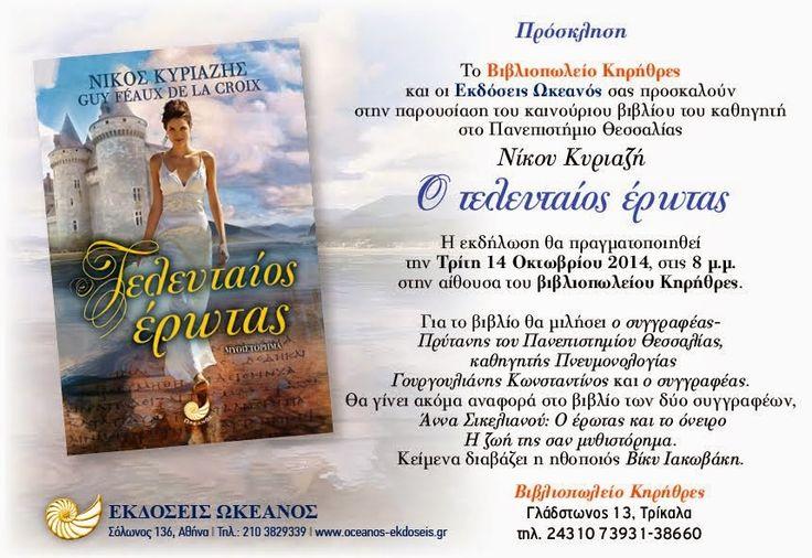 Το βιβλιοπωλείο Κηρήθρες και οι εκδόσεις Ωκεανός σας προσκαλούν στην παρουσίαση του καινούριου βιβλίου του καθηγητή στο Πανεπιστήμιο Θεσσαλίας Νίκου Κυριαζή, Ο τελευταίος έρωτας. Η εκδήλωση θα πραγματοποιηθεί την Τρίτη 14 Οκτωβρίου 2014 στις 8 μ.μ στην αίθουσα του βιβλιοπωλείου Κηρήθρες. Για το βιβλίο θα μιλήσει ο συγγραφέας- Πρύτανης του Πανεπιστημίου Θεσσαλίας, καθηγητής Πνευμονολογίας Γουργουλιάνης Κωνσταντίνος και ο συγγραφέας.
