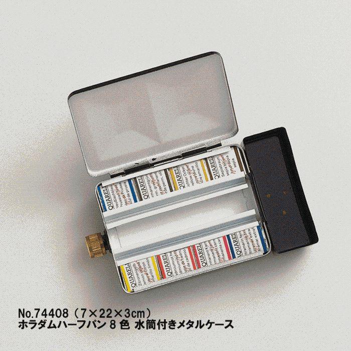 【送料無料】シュミンケホラダム8色セット[ハーフパン最高級透明水彩絵具]
