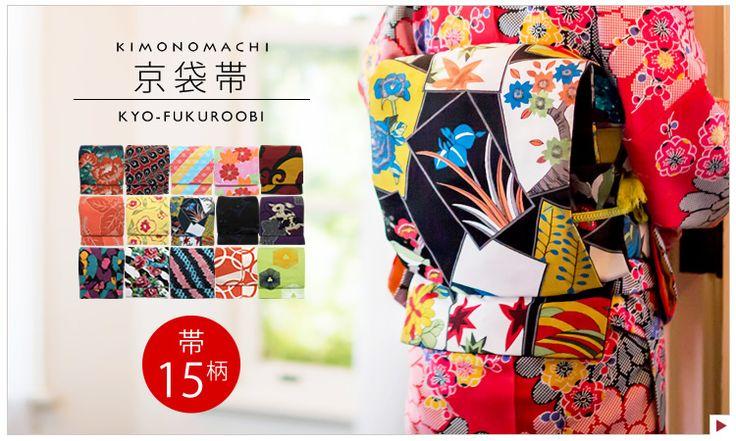【オリジナル京袋帯】きもの町が毎年作っているオリジナルきもの福袋から飛び出した、京袋帯の単品販売です。他にはないデザインで、色々集めたくなっちゃいますね。
