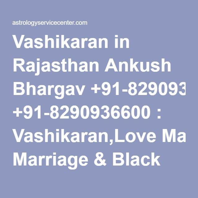 Vashikaran in Rajasthan Ankush Bhargav +91-8290936600 : Vashikaran,Love Marriage & Black Magic Specialist