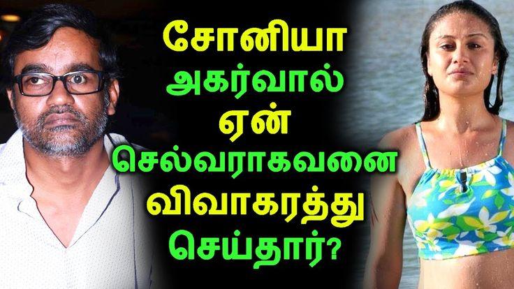 சோனியா அகர்வால் ஏன் செல்வராகவனை விவாகரத்து செய்தார்?   Tamil Cinema News   Kollywood NewsReason behind Sonia Agarwal, Selvaragavan divorce சோனியா அகர்வால் ஏன் செல்வராகவனை விவா... Check more at http://tamil.swengen.com/%e0%ae%9a%e0%af%8b%e0%ae%a9%e0%ae%bf%e0%ae%af%e0%ae%be-%e0%ae%85%e0%ae%95%e0%ae%b0%e0%af%8d%e0%ae%b5%e0%ae%be%e0%ae%b2%e0%af%8d-%e0%ae%8f%e0%ae%a9%e0%af%8d-%e0%ae%9a%e0%af%86%e0%ae%b2%e0%af%8d/