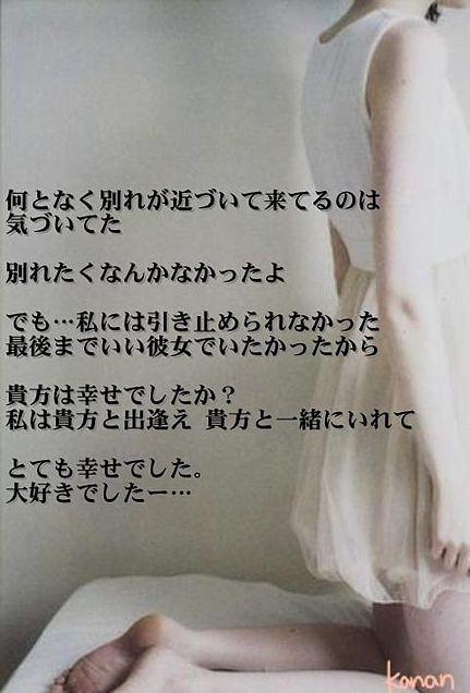 恋愛 失恋 元カレの画像 プリ画像