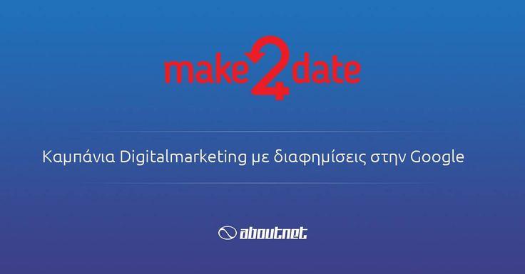 Η #aboutnet ανέλαβε την καμπάνια #digitalmarketing με διαφημίσεις στην #google και στο #facebook για το make2date μια νέα υπηρεσία προσωπικής ανάπτυξης και κοινωνικών σχέσων.