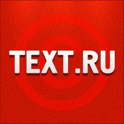 100.00% - Антиплагиат онлайн, проверка текста на плагиат — бесплатный сервис от TEXT.RU