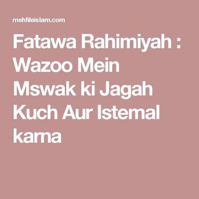 Fatawa Rahimiyah : Wazoo Mein Mswak ki Jagah Kuch Aur Istemal karna