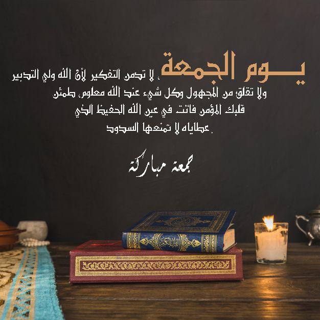 رمزيات يوم الجمعة عالم الصور Art Quotes Chalkboard Quote Art Image