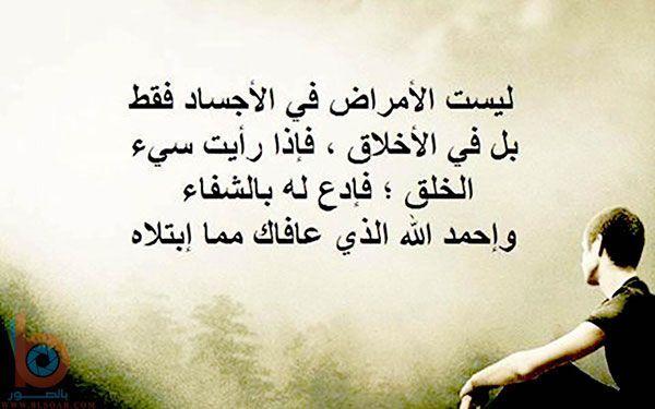 حكم وامثال بالصور صور حكم اقوال وحكم بالصور اجمل اقوال وحكم Islam Facts Arabic Typing Tattoo Quotes