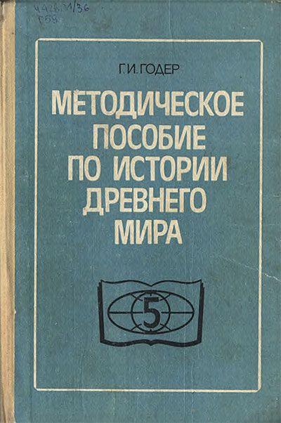 Методическое пособие по истории древнего мира. Годер Г. И. — 1988 г.