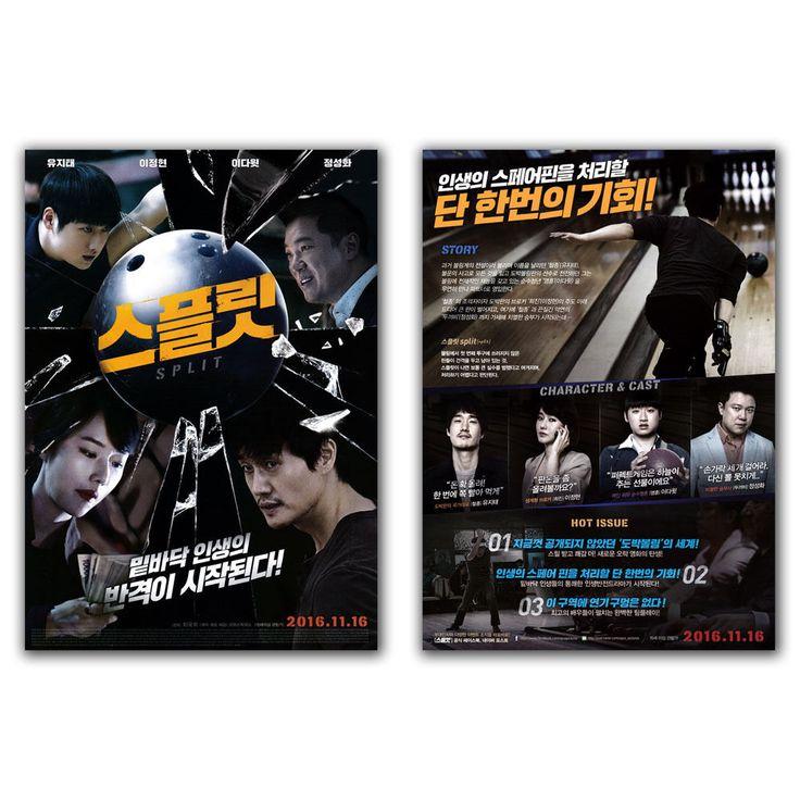 Split Movie Film Poster 2016 Ji-tae Yu, Jung-hyun Lee, Da-wit Lee, Sung-hwa Jung #MoviePoster