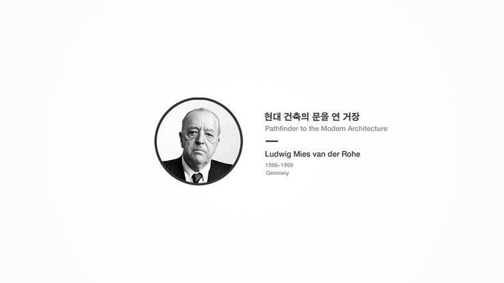 미스 반 데어 로에 Ludwig Mies van der rohe
