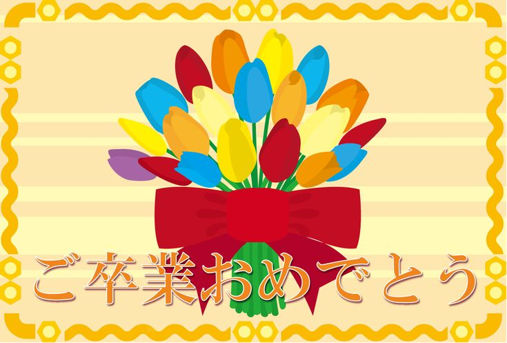 おめでとうカード16 花の無料イラスト素材 イラストポップ 無料 イラスト 素材 おめでとう 無料 イラスト